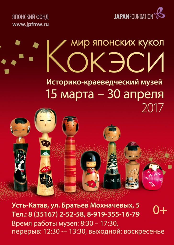 poster_kokeshi_uk copy.jpg
